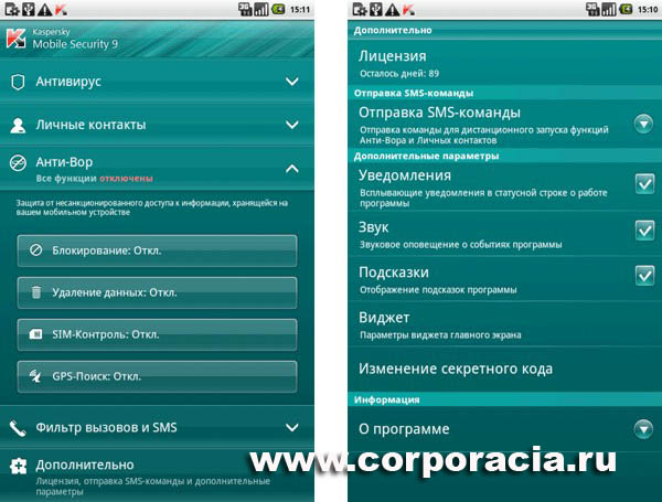 Kaspersky Anti-Virus Mobile