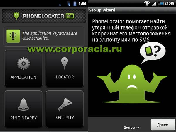 PhoneLocator Pro