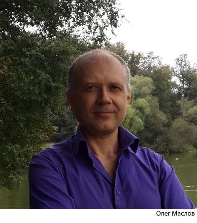 Олег Маслов