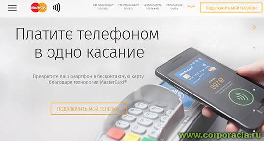 Как оплатить покупки со смартфона?