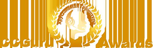 CCGuru Awards 2021