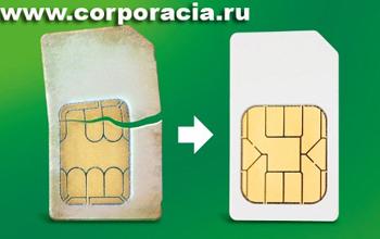 Поврежденные SIM-карты
