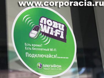 wi-fi Мегафон