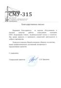 СМУ-315