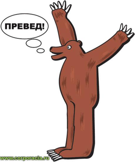 превед!