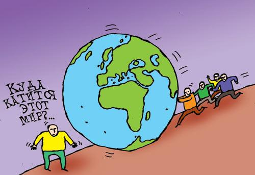 Куда катится мир?