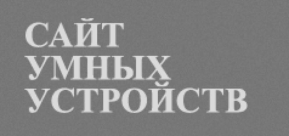 Сайт Умных Устройств