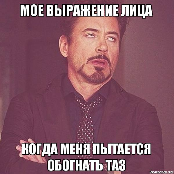 Тони Старк