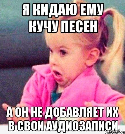 картинка возмущенной девочки