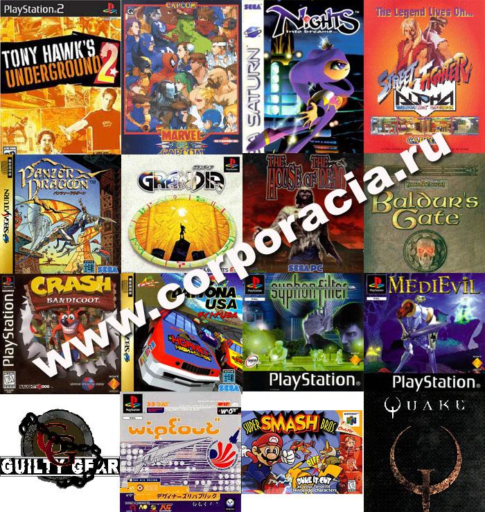 видеоигры пятого поколения