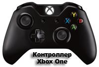 Контроллер Xbox One