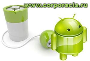 Советы по уменьшению энергопотребления Android-устройств и смартфонов на Андройде