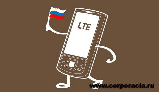 4G in Russia
