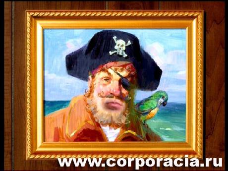 Капитан из Спанч Боба