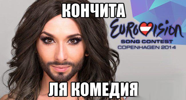 Кончита Вурс
