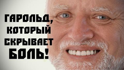 Гарольд