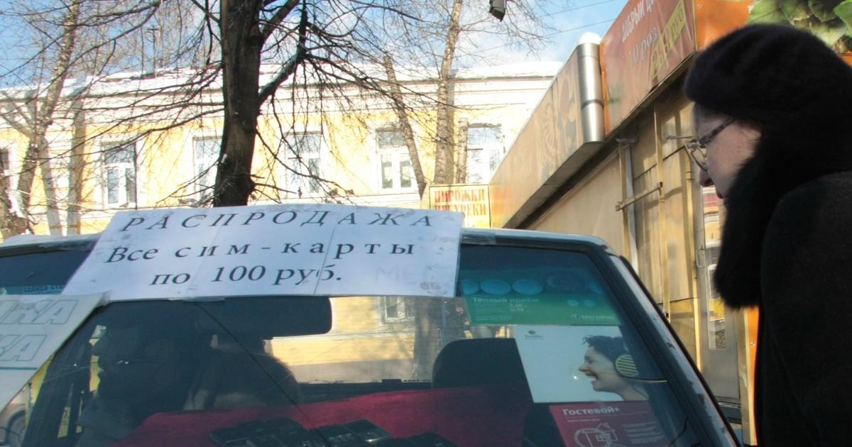 Распродажа сим-карт прямо на улице